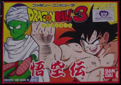 [Listing] Dragon Ball Db3gok10