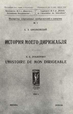 Littérature Spatiale des origines à 1957 - Page 21 2410