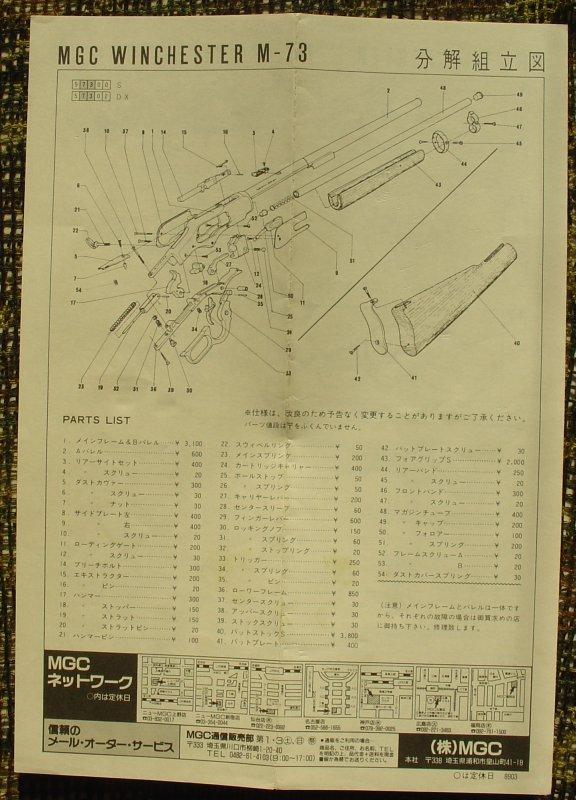 MGC Winchester M1873 Manual 14-man10