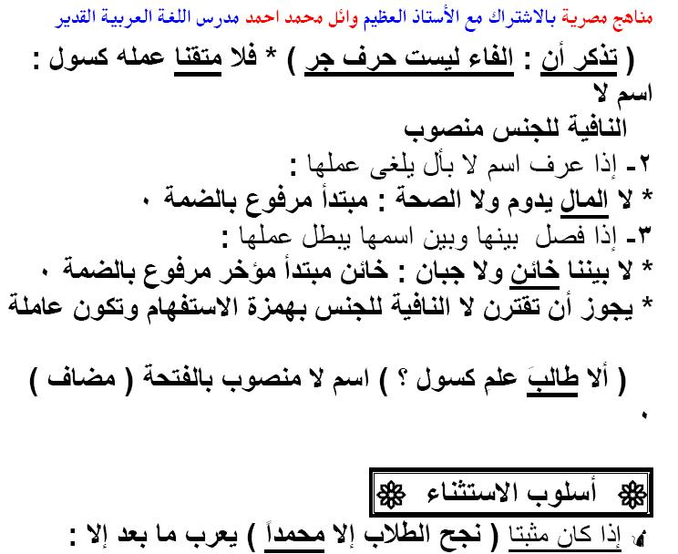 مراجعة النحو كاملة والامتخانات للصف الثالث الثانوى - الاستاذ وائل محمد احمد 121