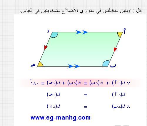 حصريا درس متوازي الأضلاع وخواصه بالصور التوضيحية للصف الاول الاعدادى الترم الثانى 413
