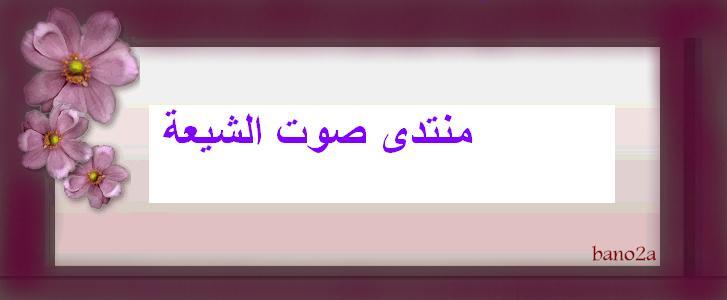 منتدى صوت الشيعة