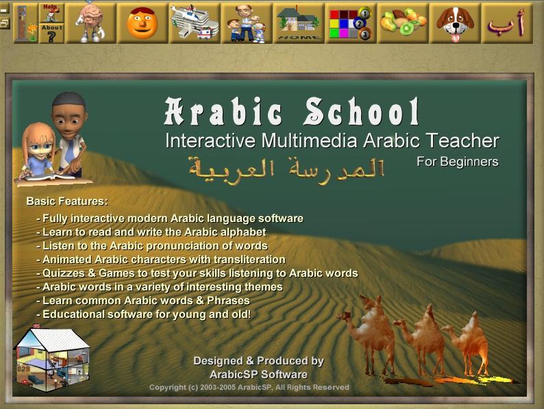 برنامج رائع لتعليم احبائنا الصغار لغتهم العربية عن طريق نطق الحروف الهجائية Sans_t10