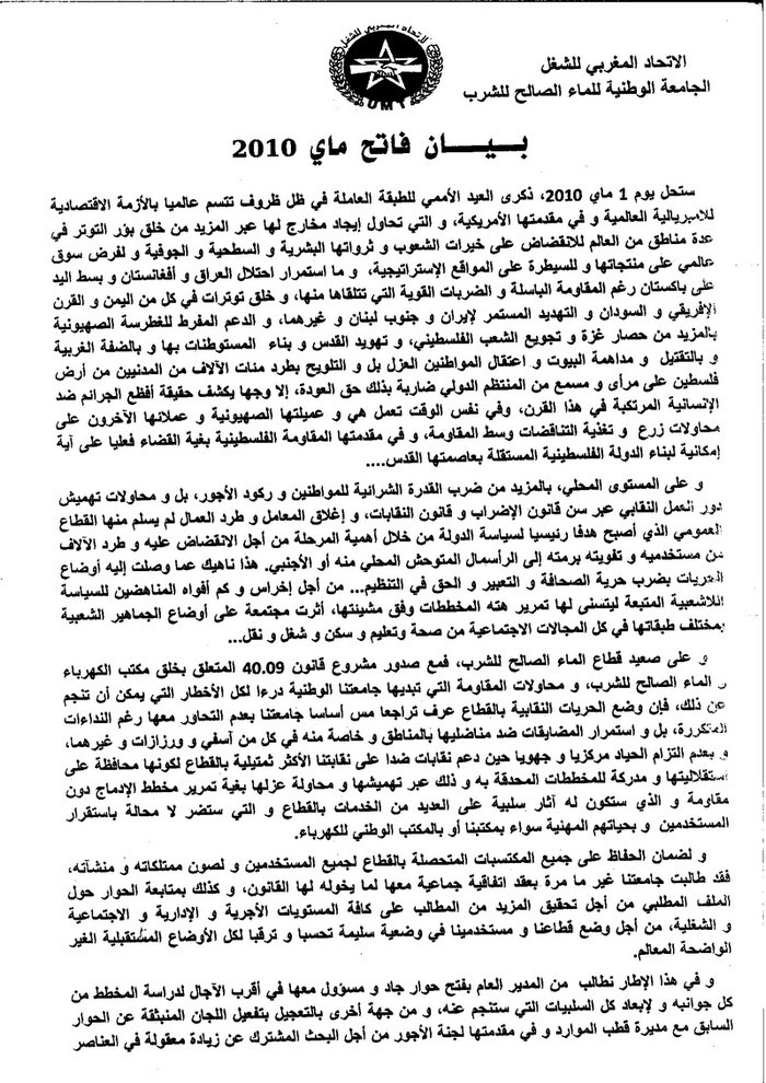 1er Mai (Marche nationale ONEP à Rabat) Bayan110