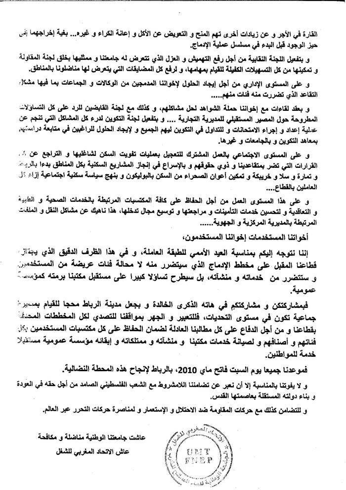 1er Mai (Marche nationale ONEP à Rabat) Bayan111