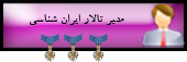 مدير تالار ايران شناسي