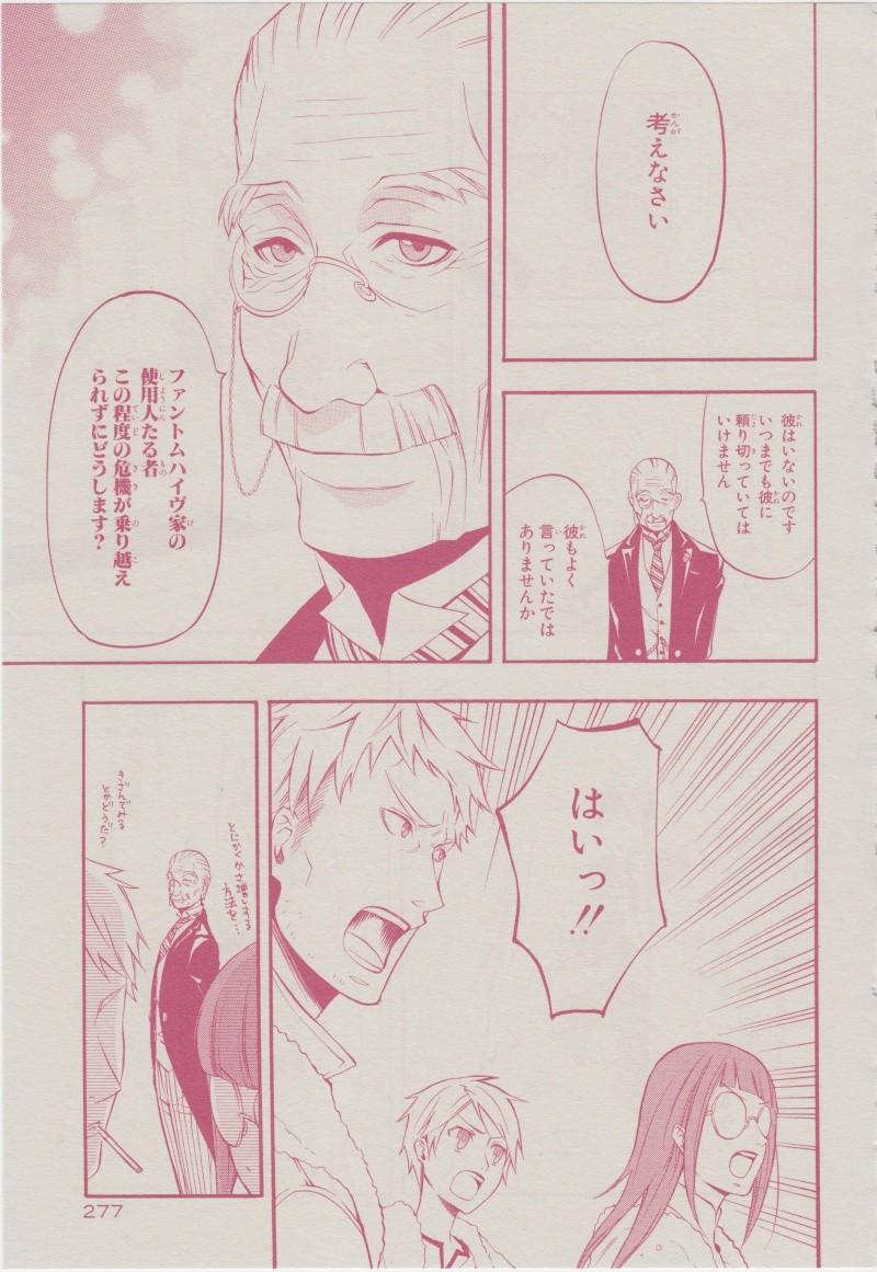 Spoiler Kuroshitsuji Ch 44 3510