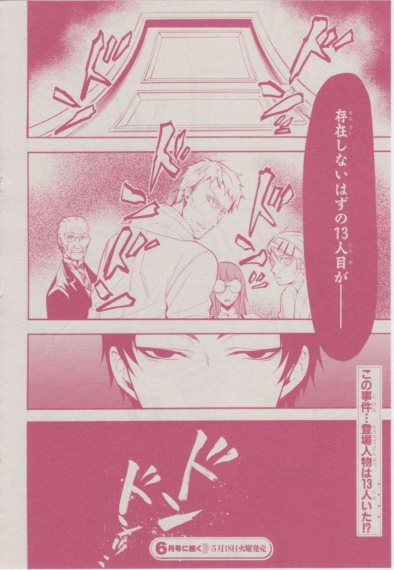 Spoiler Kuroshitsuji Ch 44 4010