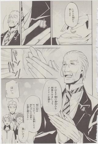Spoiler Kuroshitsuji CH42 S1311