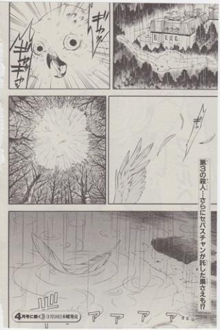 Spoiler Kuroshitsuji CH42 S2610
