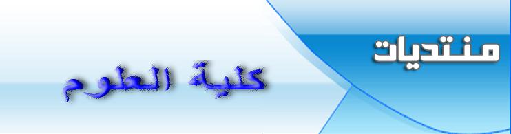 منتدى كلية العلوم جامعة المنصورة