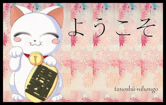 tanoshii-nihongo