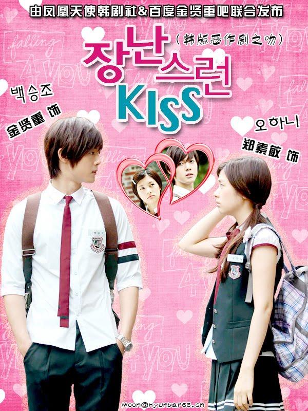 Playful Kiss 1110