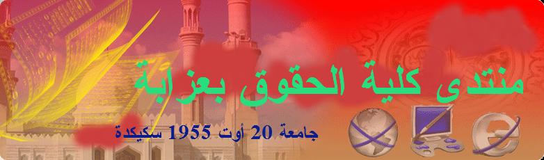 منتدى كلية الحقوق عزابة