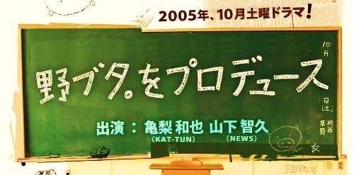 [J-DRAMA] Nobuta Wo Produce 10765110