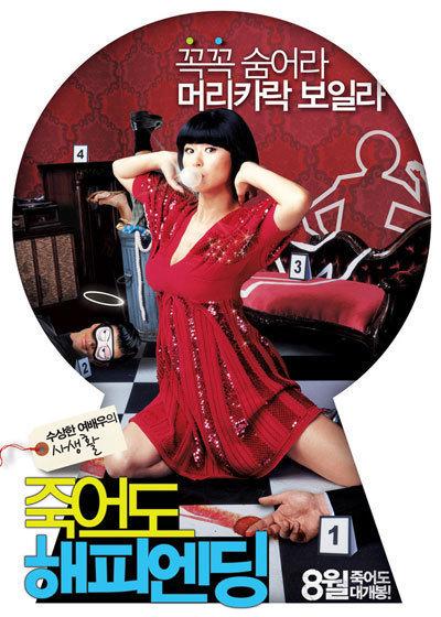 [K-movie]Happy Killing Happyk10