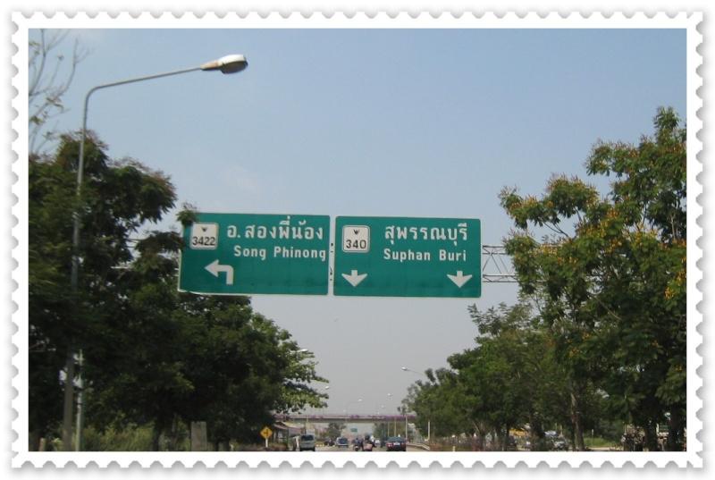 ทริปสุพรรณบุรี ไบค์วีก 2010 Img_7843