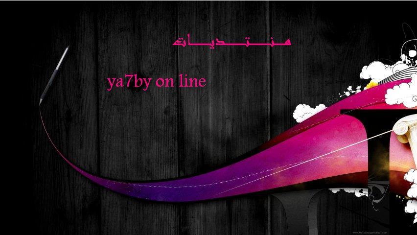 http://ya7byonline.ba7r.org