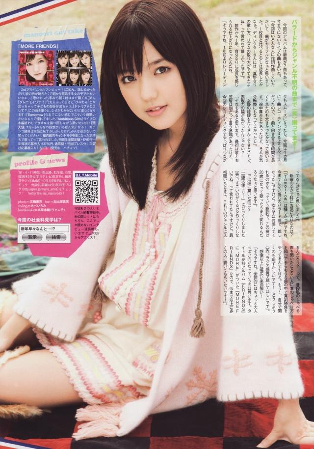 Erina Mano noveno single Img20110