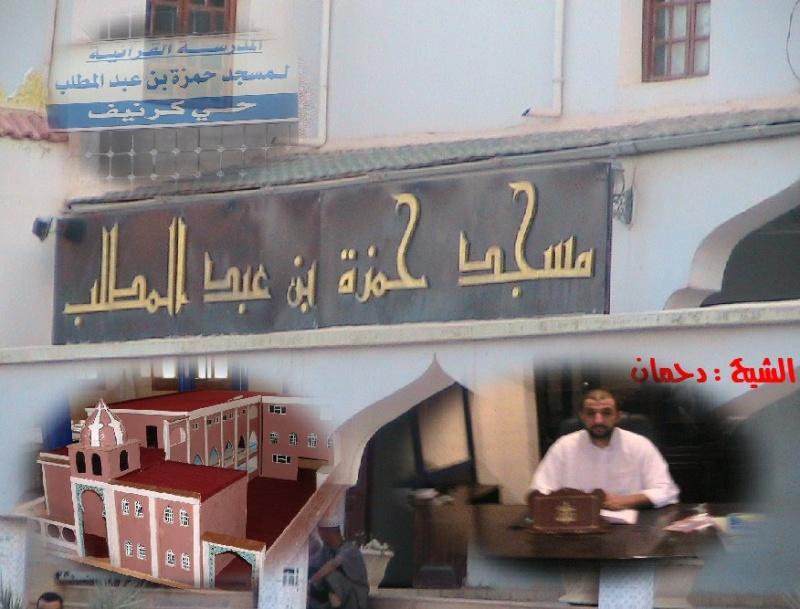 منتديات مسجد حمزة بن عبد  المطلب عين آزال