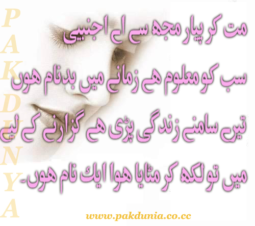 Mat kr muge sy Pyaar ayy Ajnabi Ajnabi10