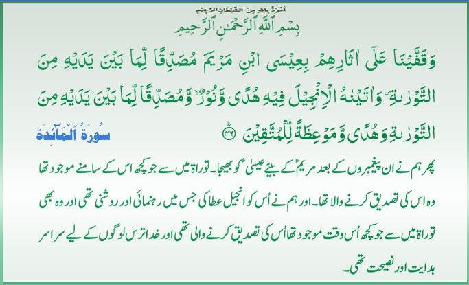Daily Qur'an Daily_10