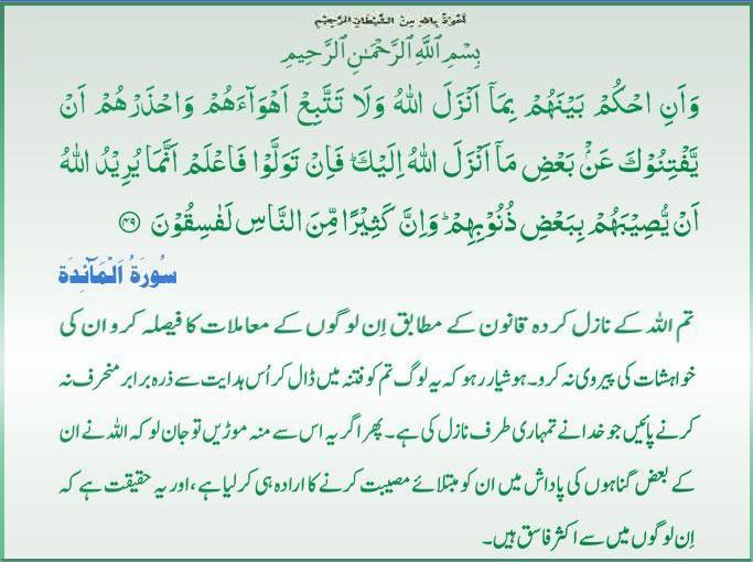 Daily Qur'an Quran_10