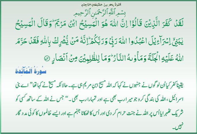 Daily Qur'an Quran_11