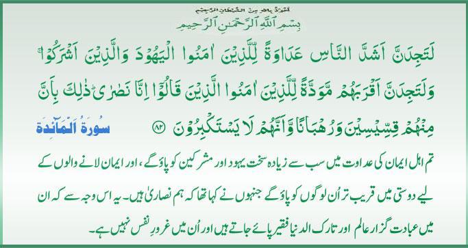 Daily Qur'an Quran_12