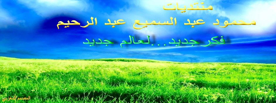 منتديات محمود عبد السميع عبد الرحيم