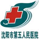 沈阳市第五人民医院妇产科门诊 妇女健康学堂