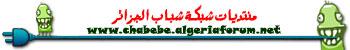 قوانين منتديات شبكة شباب الجزائر Userba10