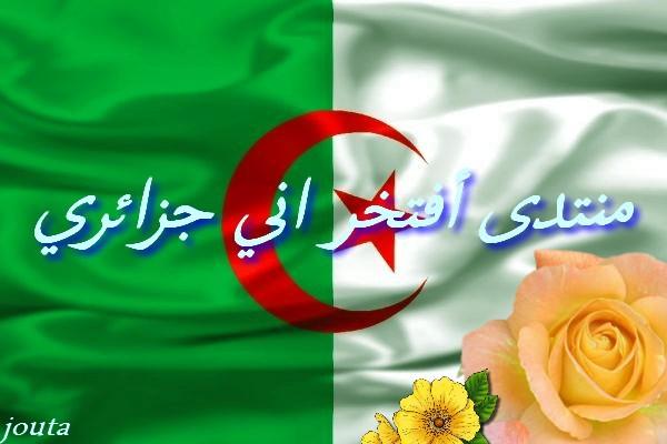 افتخر اني جزائري