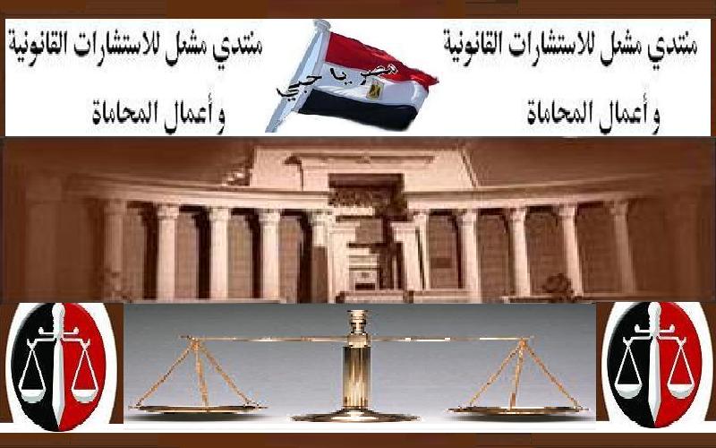 منتدي مشعل للإستشارات القانونية وأعمال المحاماة بلال مشعل المحامي