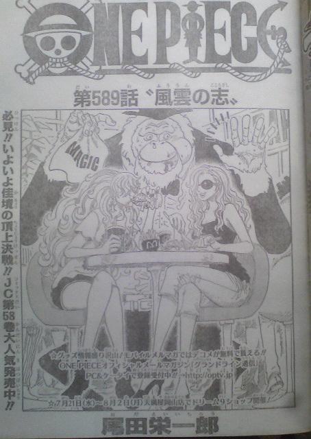 One Piece Manga 589 Spoiler Pics 00113