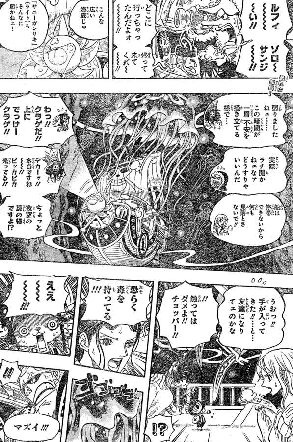 One Piece Manga 606 Spoiler Pics 0212