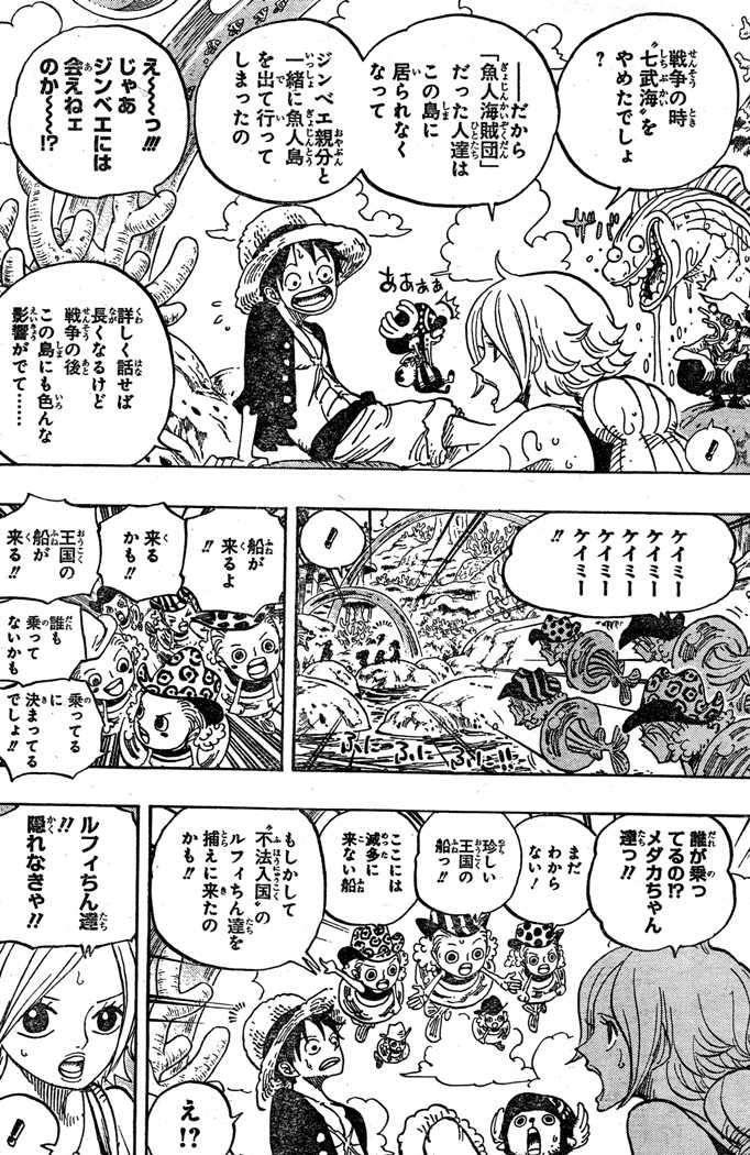 One Piece Manga 609 Spoiler Pics 0215