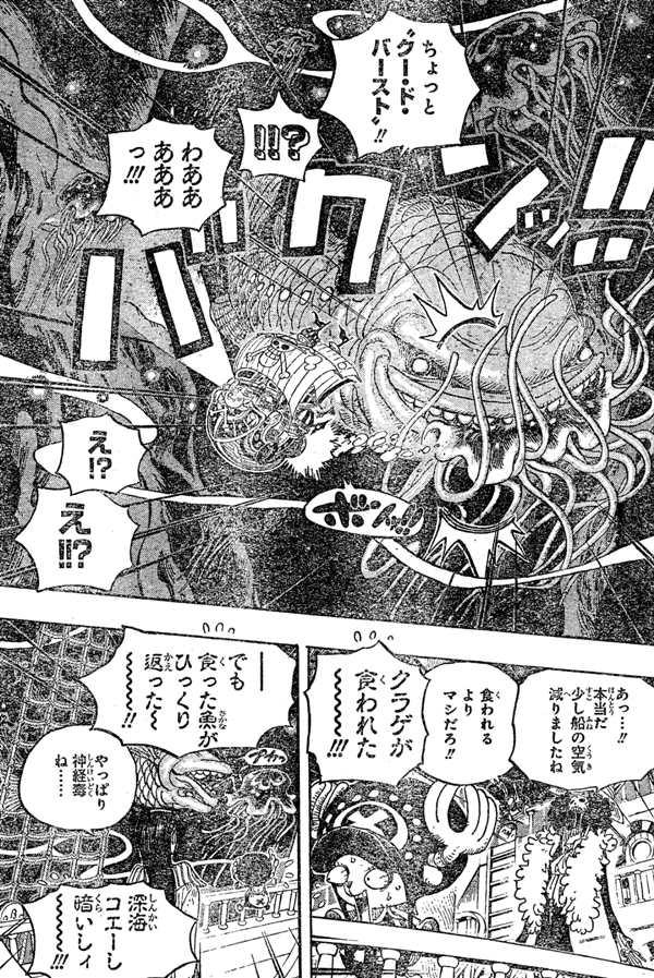 One Piece Manga 606 Spoiler Pics 0312