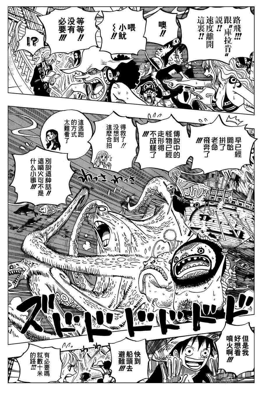 One Piece Manga 607 Spoiler Pics 0314