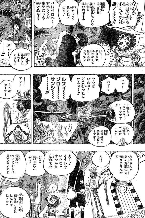 One Piece Manga 606 Spoiler Pics 0411