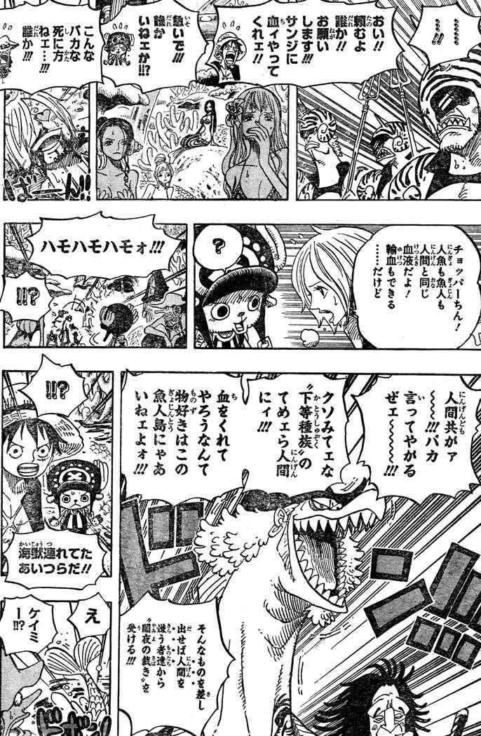One Piece Manga 609 Spoiler Pics 0414