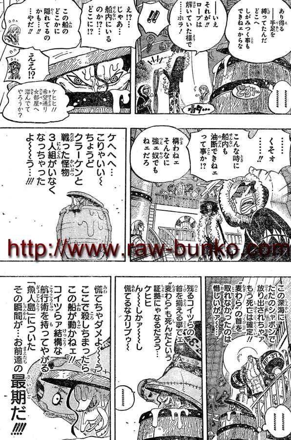 One Piece Manga 606 Spoiler Pics 0511