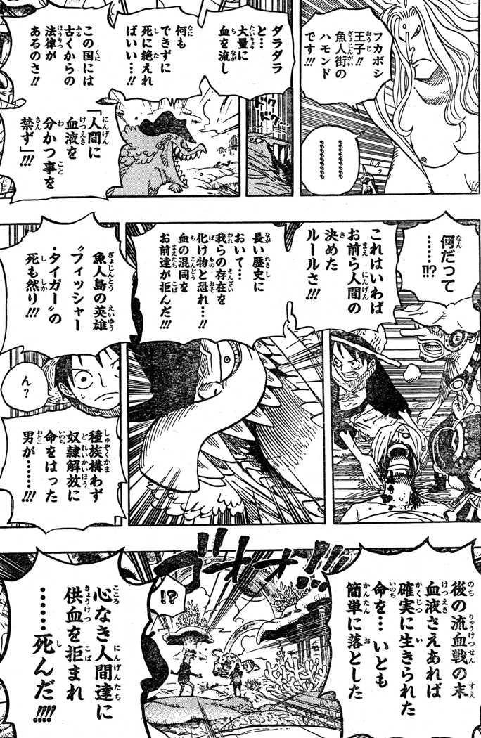 One Piece Manga 609 Spoiler Pics 0513