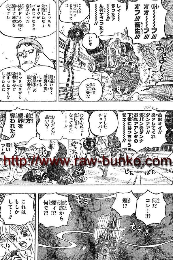 One Piece Manga 606 Spoiler Pics 0611