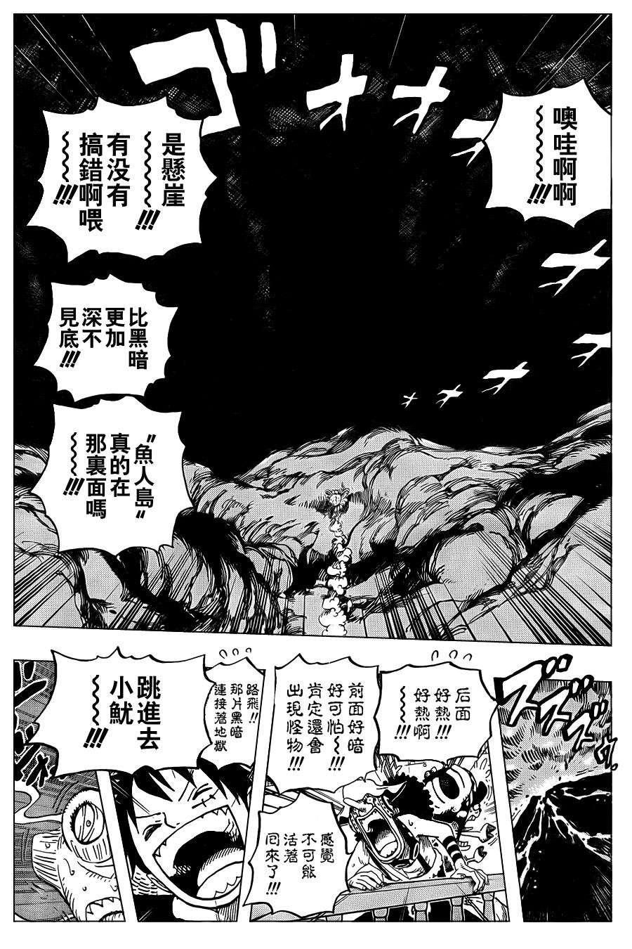 One Piece Manga 607 Spoiler Pics 0612