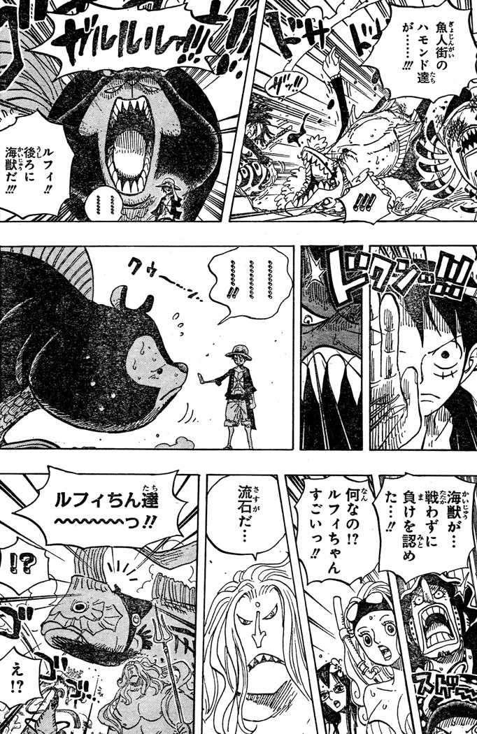 One Piece Manga 609 Spoiler Pics 0712