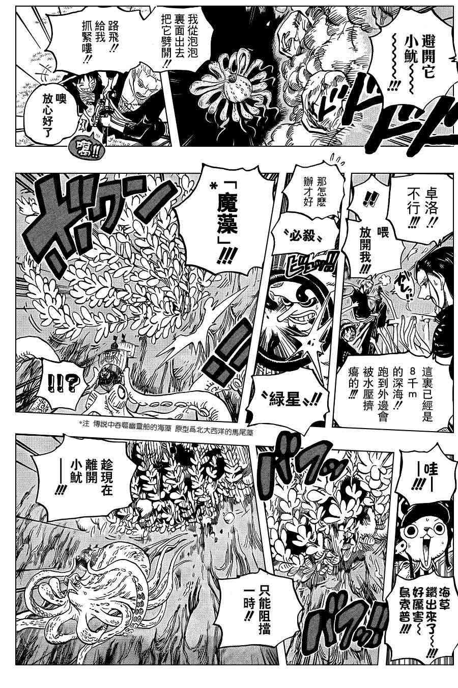 One Piece Manga 607 Spoiler Pics 0810