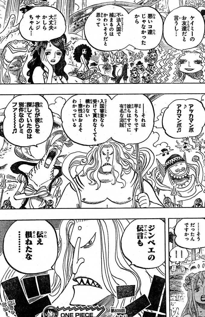 One Piece Manga 609 Spoiler Pics 0811