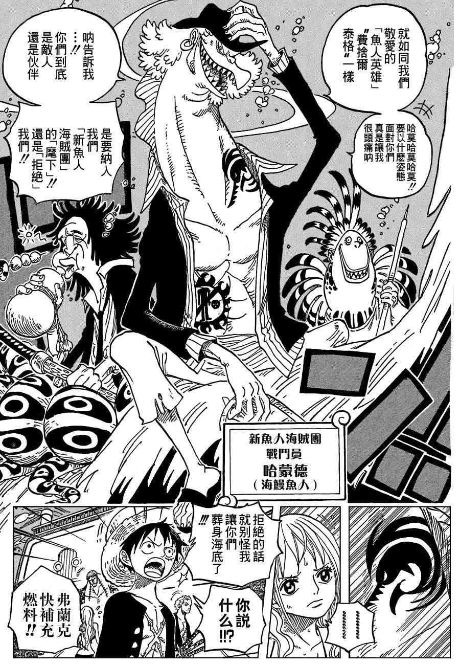 One Piece Manga 607 Spoiler Pics 1211