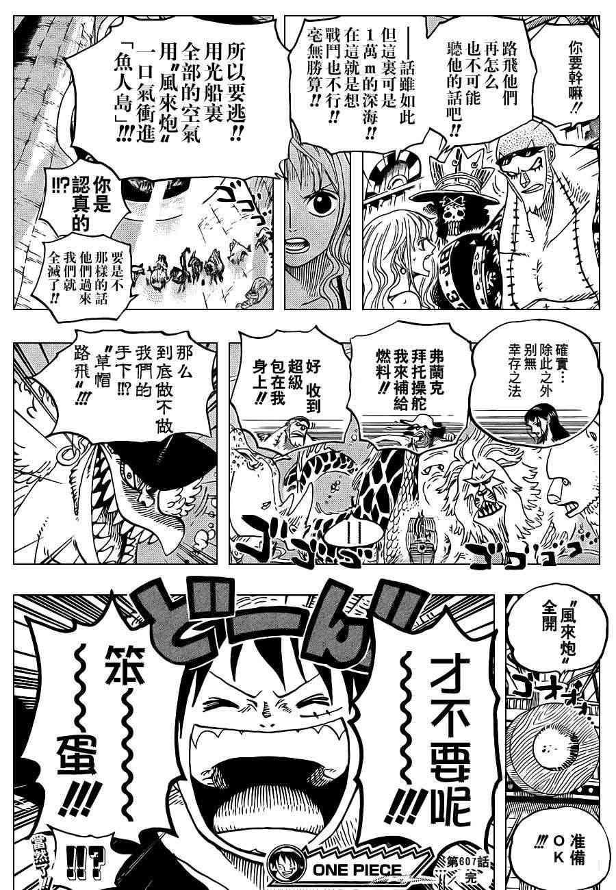One Piece Manga 607 Spoiler Pics 1611